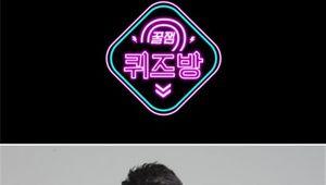 KBSx잼라이브..꿀잼퀴즈방, MC 서경석·게스트 권혁수 21일 첫방