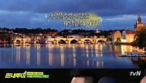 짠내투어 김종민, 천당 지옥 오간 흥미진진 프라하 종민 투어 끝[종합]