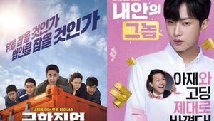 설 특선영화, 천만 극한직업→코믹 내안의 그놈 오늘(26일) 방영 [종합]