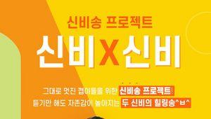 여자친구 신비, 인기 애니메이션 신비아파트와 특급 콜라보..오늘(25일) 신비송 공개