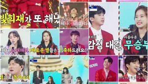 사랑의 콜센타 임영웅→김희재, 홍자 경연 재현…최고 13.5%[공식]