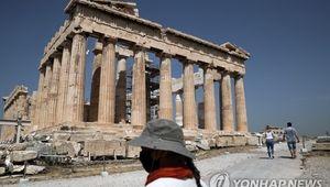 그리스, 15일부터 위험국 관광객도 입국 허용…1∼2주 격리 조건(종합)